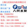 排污泵供应商-上海人民泵业