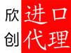广州机场工艺品进口清关/欣创进口报关代理公司