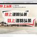 山东济南今日头条广告招商电话是多少
