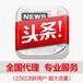 南京今日头条怎么投放广告__需要什么资料