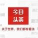 南京今日头条开户电话__今日头条广告有些什么形式