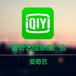 上海爱奇艺怎么做广告推广__爱奇艺广告效果好吗