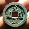 安徽省马鞍山市雨山区去哪里鉴定大清铜币