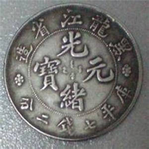 罗山县光绪元宝收藏价值