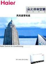 沈阳海尔中央空调总代理销售公司厂家办事处KFR-72W海尔家用中央空调,海尔净化空调图片