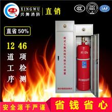厂家供应GQQ70/2.5优质柜式七氟丙烷气体灭火装置兴舞品牌