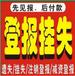 黔南日報廣告部0851-8555-5144.