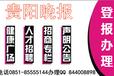 贵阳晚吧登报咨询QQ-84400-8898微信f1286666