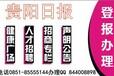 贵州都市报登报电话0851-8555---5144