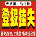 贵州都市报登报价格..0851-8555---5144