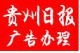 贵州日报挂失登报电话0851-8555----.5144