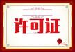 邢台办理行政许可证、施工资质代理、特种设备代理