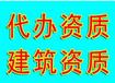沧州任丘承办承装承修承试资质需要哪些手续
