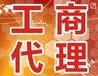 石家庄裕华区工商营业执照公司注销哪家靠谱?
