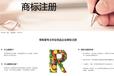 牡丹江商标注册