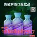 30ml袋裝解酒口服飲品加工大健康產業項目