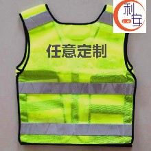 反光背心反光材料反光布-深圳利安反光材料制品有限公司