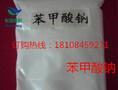 苯甲酸钠图片