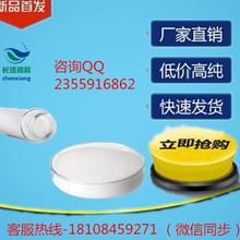 三磷酸腺苷酸长沙祯祥生物科技有限公司