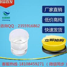 三油酸甘油酯图片