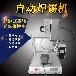焊锡机器人,全自动焊锡机HYHX-6631