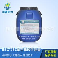 BBC-251聚合物改性沥青防水涂料供应首选雨晴防水,桥梁及高架桥面防水施工专用涂料
