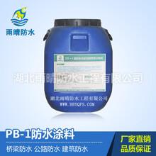 PB型聚合物沥青防水涂料型防水涂料供应首选雨晴防水,无毒、无味、无环境污染