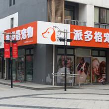 开宠物店如何选择宠物店加盟品牌