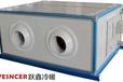 保定跃鑫冷暖中央空调变风量机组射流机组风机盘管