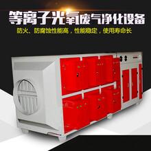 庆鑫环保公司供应光痒等离子催化一体机环保设备