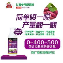 甘薯专用肥红薯膨大肥甘薯追肥薯帮主高钾水溶肥追肥