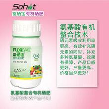 硒肥價格硒肥有機硒肥富硒寶綠色食品專用