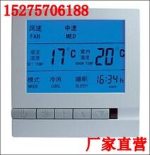 锦州中央空调温控器厂家大屏风机盘管开关批量价格