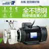 不銹鋼離心泵304316化工泵小型防腐蝕水泵耐酸堿衛生級食品泵