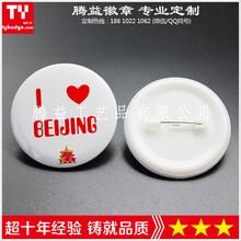 我爱北京胸章-我爱北京徽章-礼品广告宣传品胸章儿童胸章大量定制