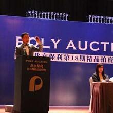 北京保利拍卖公司怎么送拍,电话是多少?图片