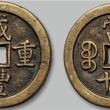 北京瀚海征集钱币吗图片