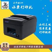 厂家出售乐开码L60热敏小票标签不干胶水洗唛收据条码打印机