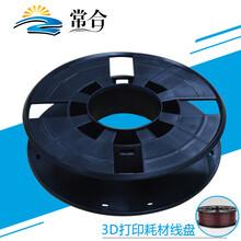 厂家直销3d耗材卷线盘塑料绕线盘工字轮胶轴图片
