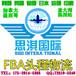 武漢日本專線空運到日本亞馬遜FBA雙清關門到門物流服務