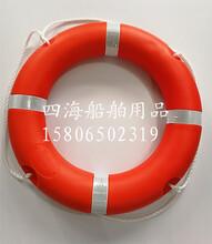 救生圈2.5kg船用塑料救生圈330151