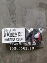 锂电池救生衣灯330143