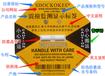 上海问鑫正品防震标签SHOCKOKEE25g物流运输不干胶标签