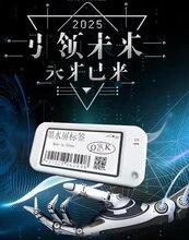 厂家研发ESL电子标签超市货架医药拣货标签2.9英寸墨水屏标签新品上市图片