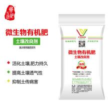 微生物有机肥(土壤改良剂)