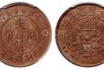 鉴定大清铜币有什么办法更准确