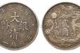 大清银币宣统三年鉴定和拍卖的成交价格