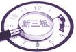 西宁新三板垫资开户权威开户##安全无风险