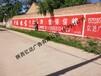灵丘县墙面写字广告贴近销售终端接近百姓生活的墙体广告