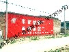 左云县墙体广告有限公司只做帮你提升销量的墙体广告
